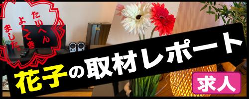 花子の取材レポート