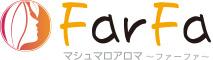 マシュマロアロマ FarFa〜ファーファ〜